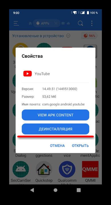 Как удалить неудаляемое приложение на Андроиде_023