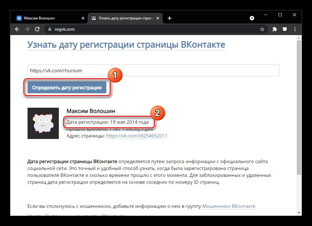 Как узнать, когда создана страница ВКонтакте_003