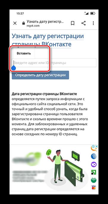 Как узнать, когда создана страница ВКонтакте_006