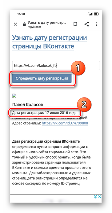 Как узнать, когда создана страница ВКонтакте_007