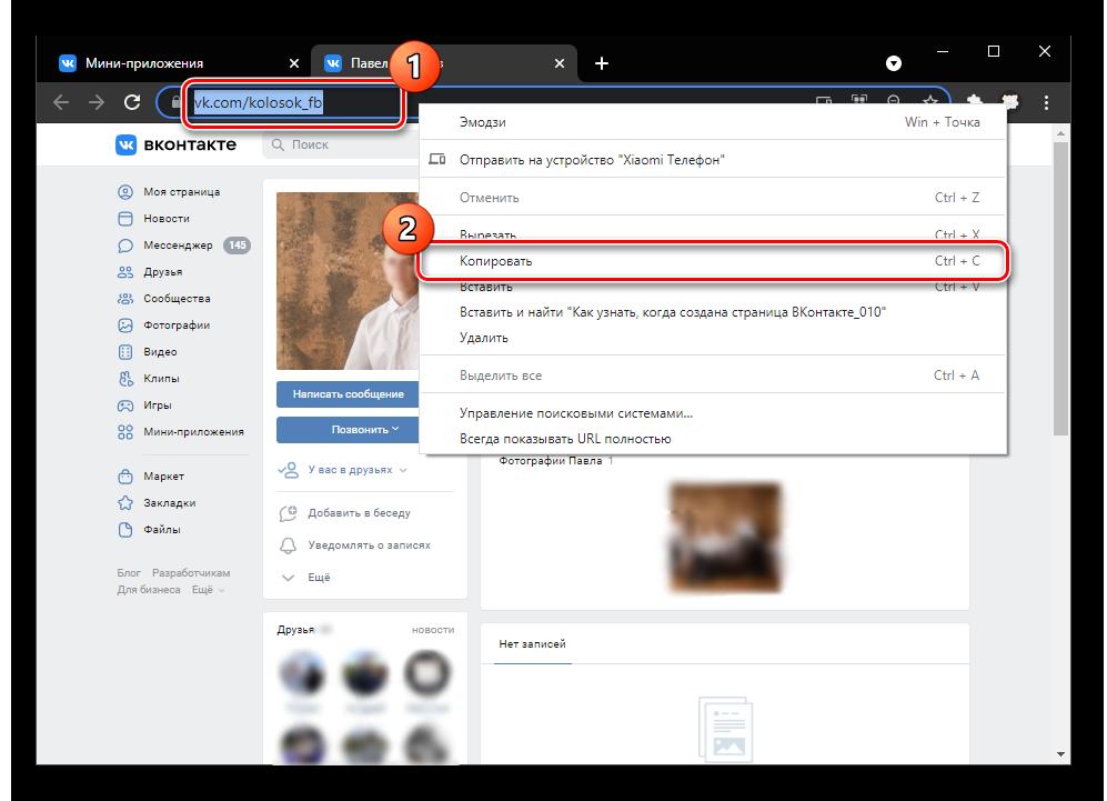 Как узнать, когда создана страница ВКонтакте_011