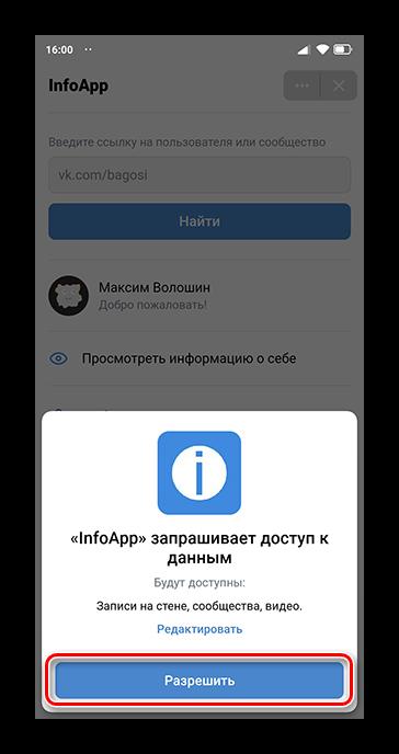 Как узнать, когда создана страница ВКонтакте_015