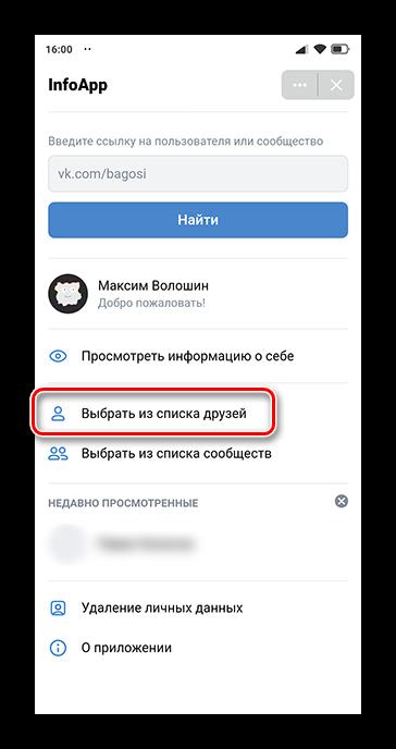 Как узнать, когда создана страница ВКонтакте_016