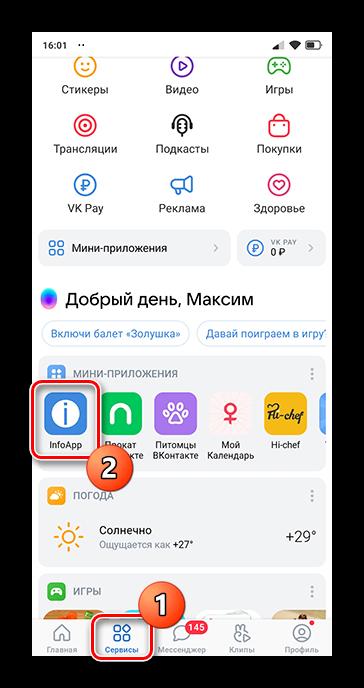 Как узнать, когда создана страница ВКонтакте_019