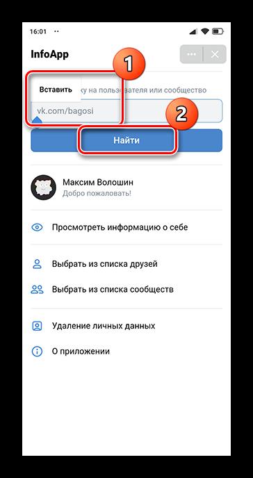 Как узнать, когда создана страница ВКонтакте_020