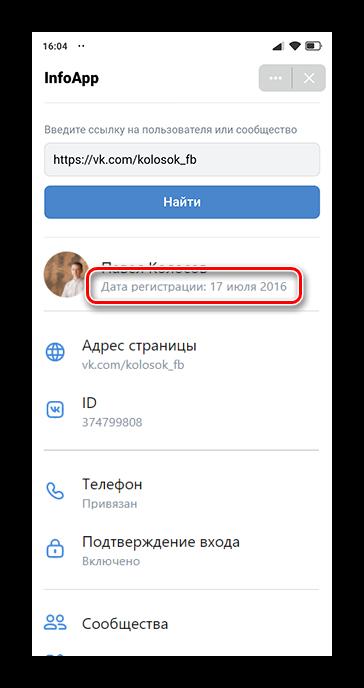 Как узнать, когда создана страница ВКонтакте_021
