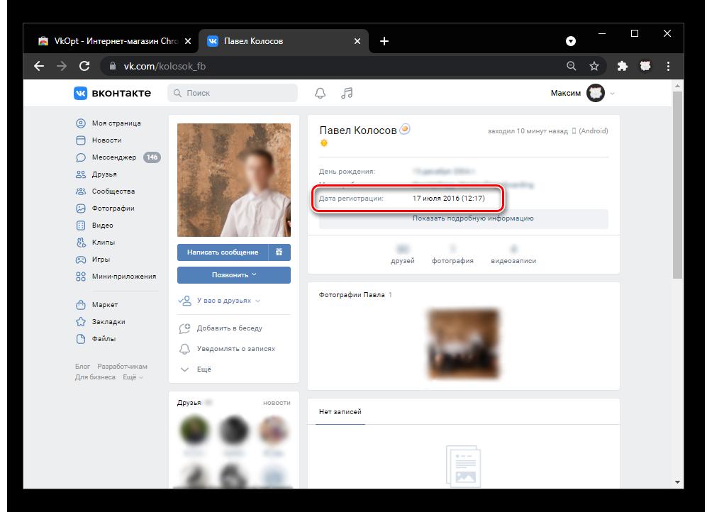 Как узнать, когда создана страница ВКонтакте_027