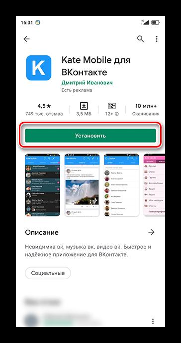 Как узнать, когда создана страница ВКонтакте_028
