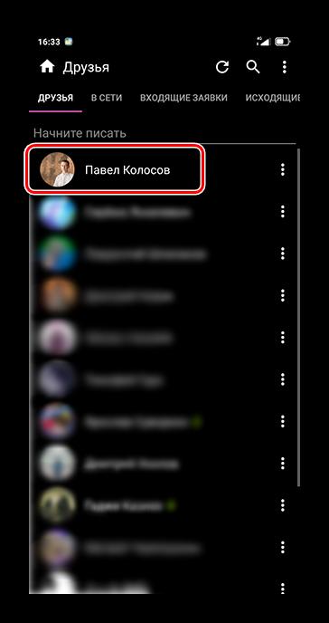 Как узнать, когда создана страница ВКонтакте_033