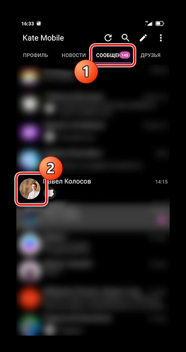 Как узнать, когда создана страница ВКонтакте_034