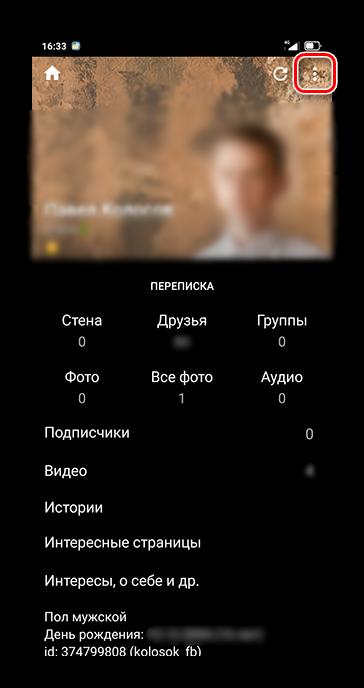 Как узнать, когда создана страница ВКонтакте_035