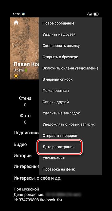Как узнать, когда создана страница ВКонтакте_036
