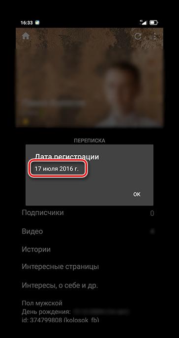 Как узнать, когда создана страница ВКонтакте_037