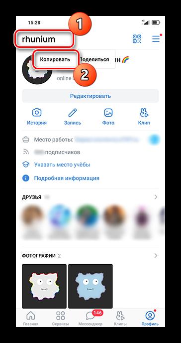 Как узнать, когда создана страница ВКонтакте_038