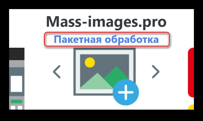 Как-улучшить-качество-фотографии-онлайн_001