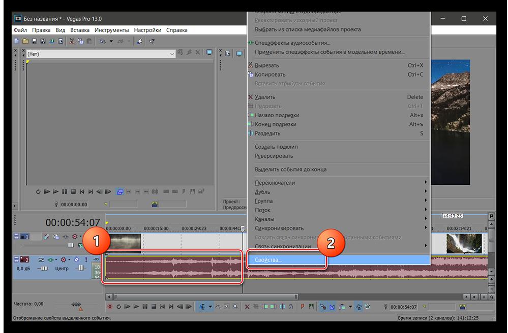 Как ускорить или замедлить видео в Sony Vegas_0001