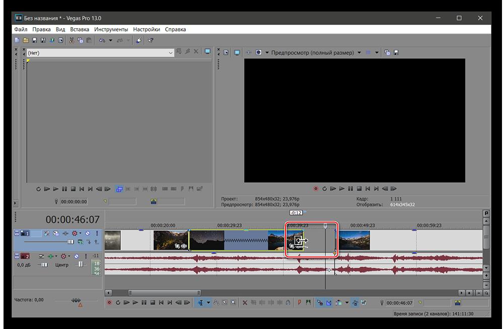 Как ускорить или замедлить видео в Sony Vegas_0006
