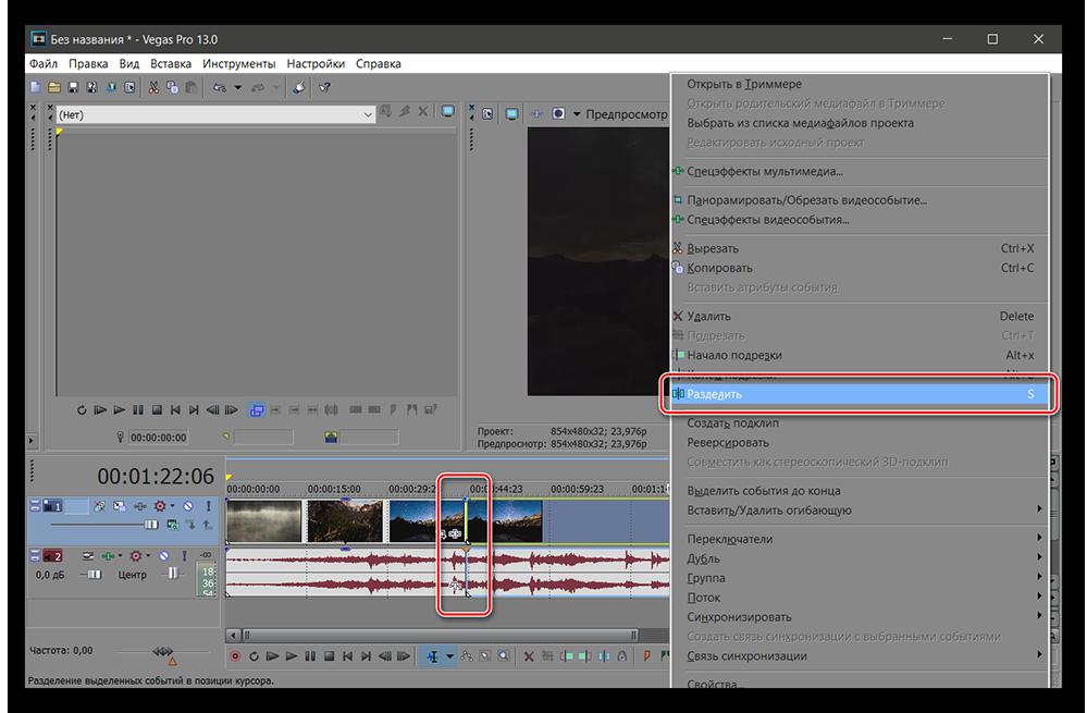 Как ускорить или замедлить видео в Sony Vegas_0008