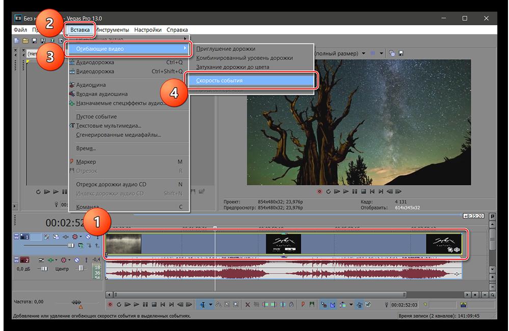 Как ускорить или замедлить видео в Sony Vegas_0013