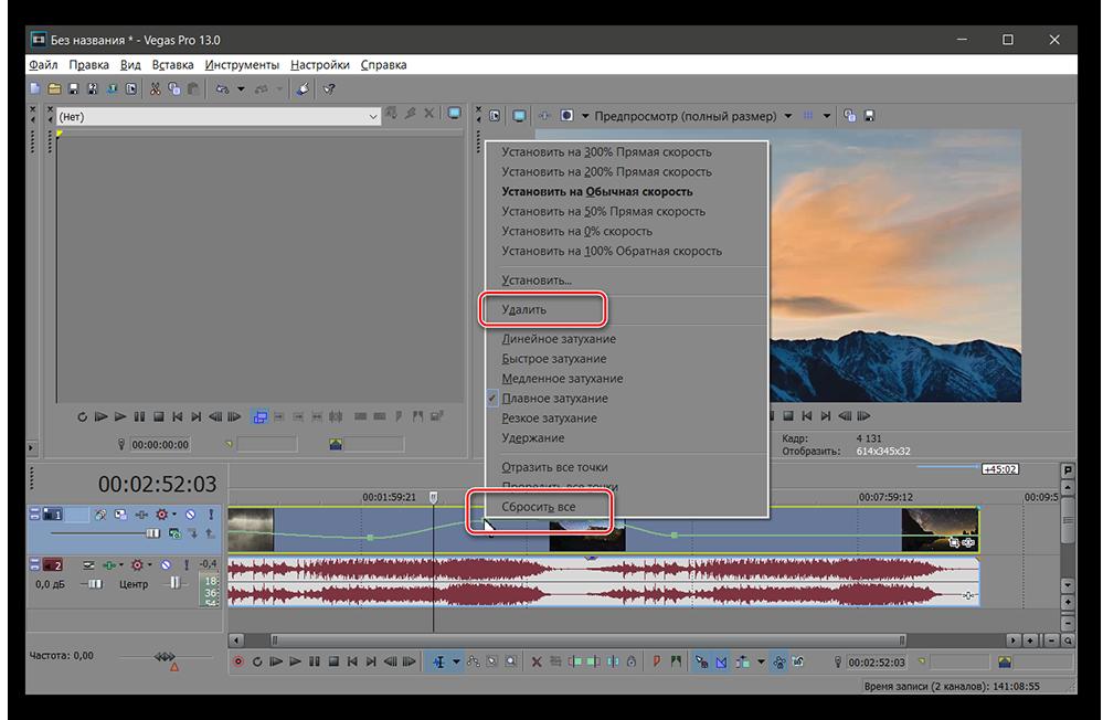 Как ускорить или замедлить видео в Sony Vegas_0022