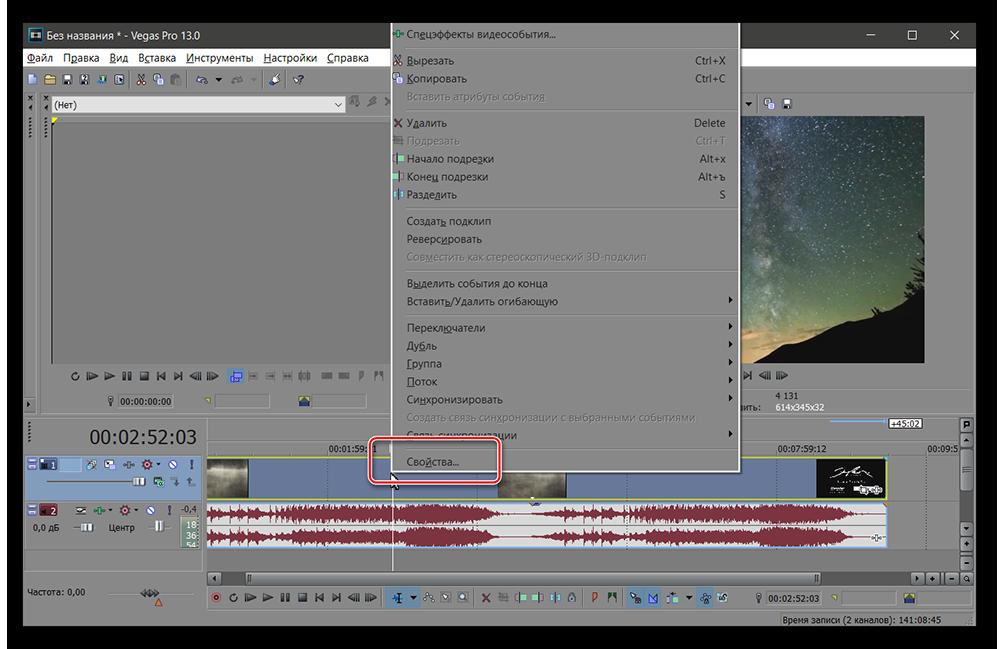 Как ускорить или замедлить видео в Sony Vegas_0024