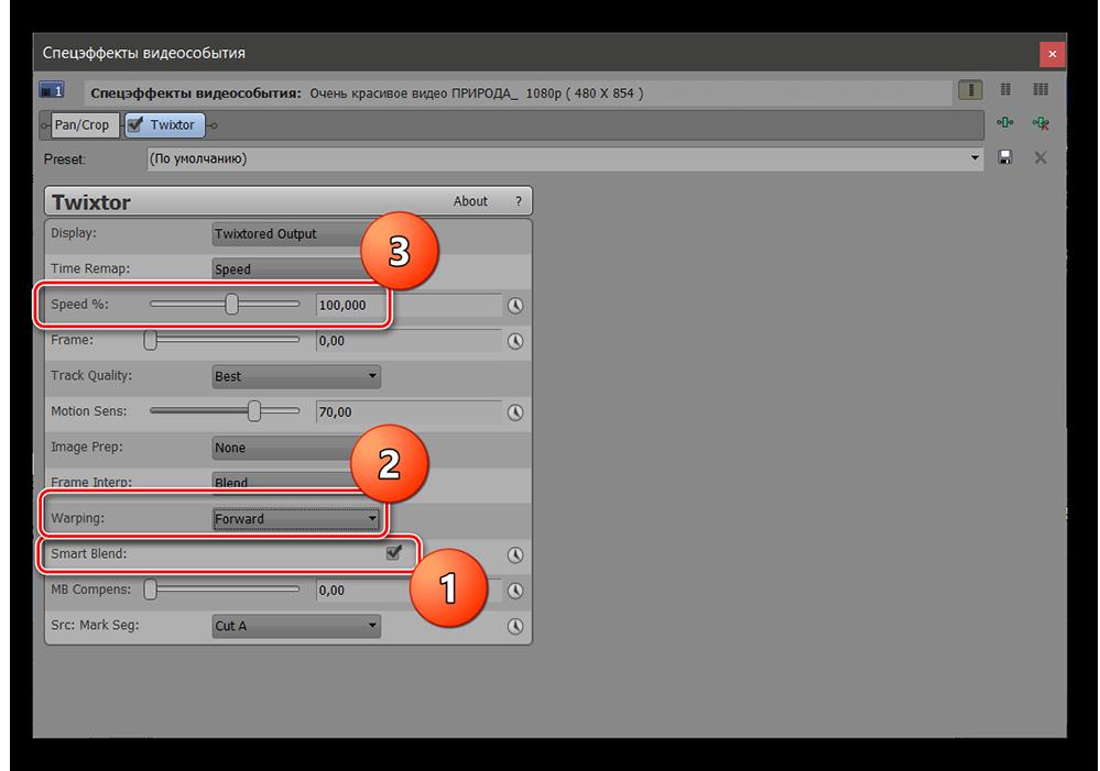 Как ускорить или замедлить видео в Sony Vegas_0027