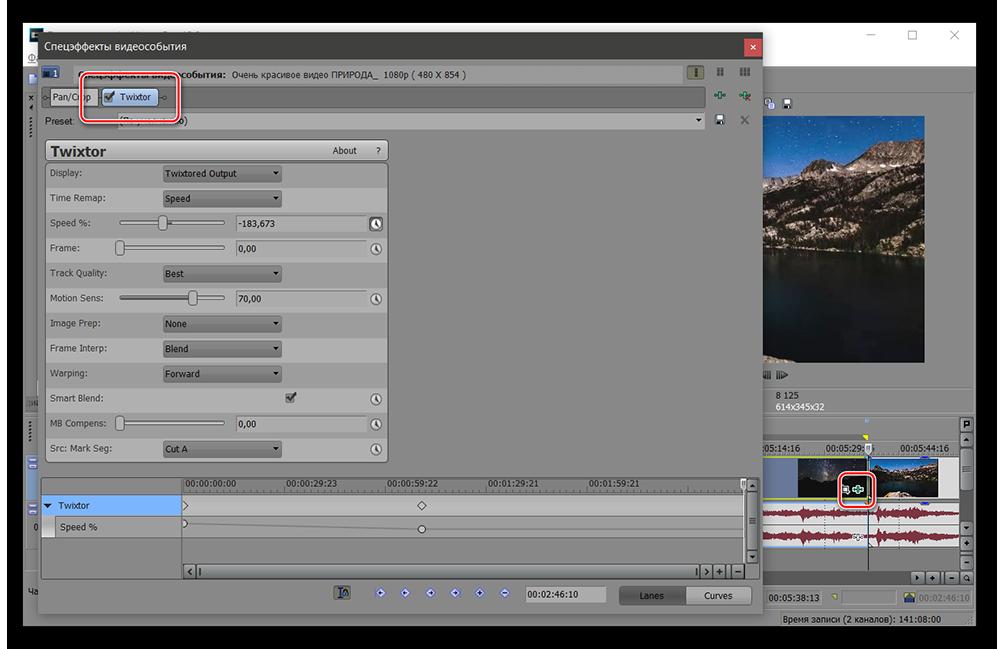 Как ускорить или замедлить видео в Sony Vegas_0029