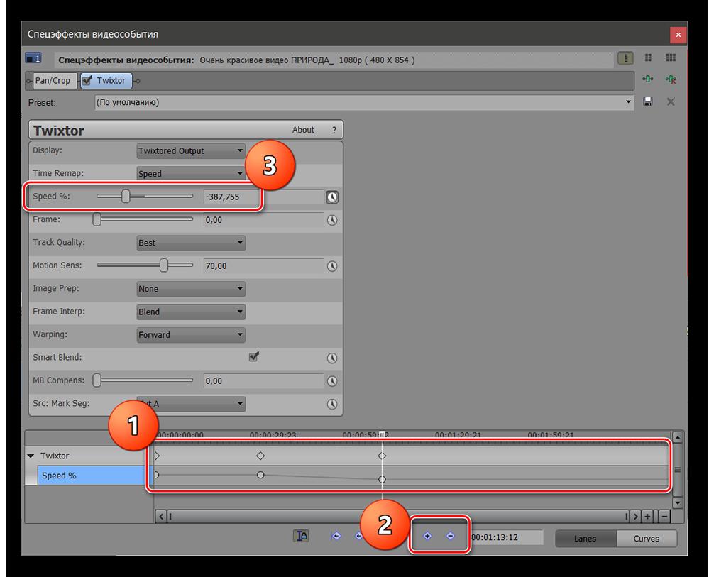 Как ускорить или замедлить видео в Sony Vegas_0031
