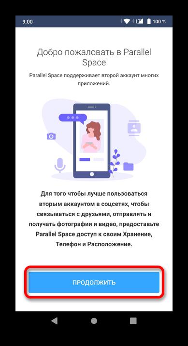 Как установить два ВатсАпа на один телефон_002