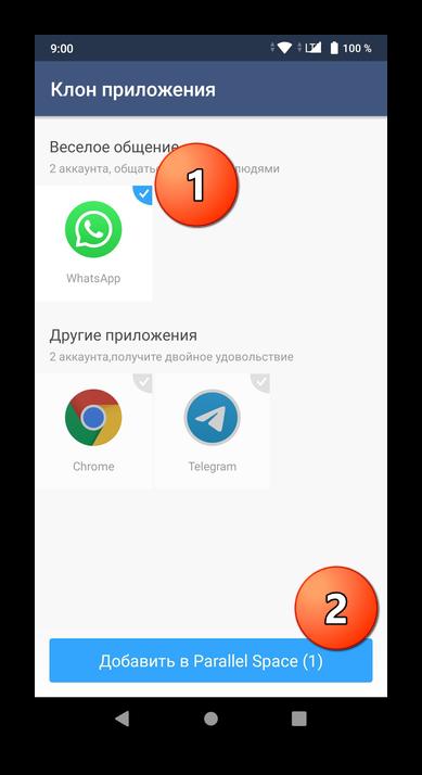 Как установить два ВатсАпа на один телефон_004