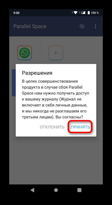 Как установить два ВатсАпа на один телефон_005