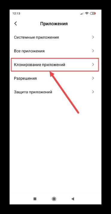 Как установить два ВатсАпа на один телефон_009
