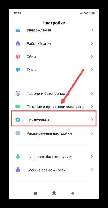 Как установить два ВатсАпа на один телефон_010