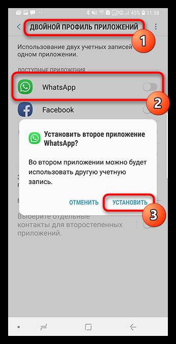 Как установить два ВатсАпа на один телефон_011