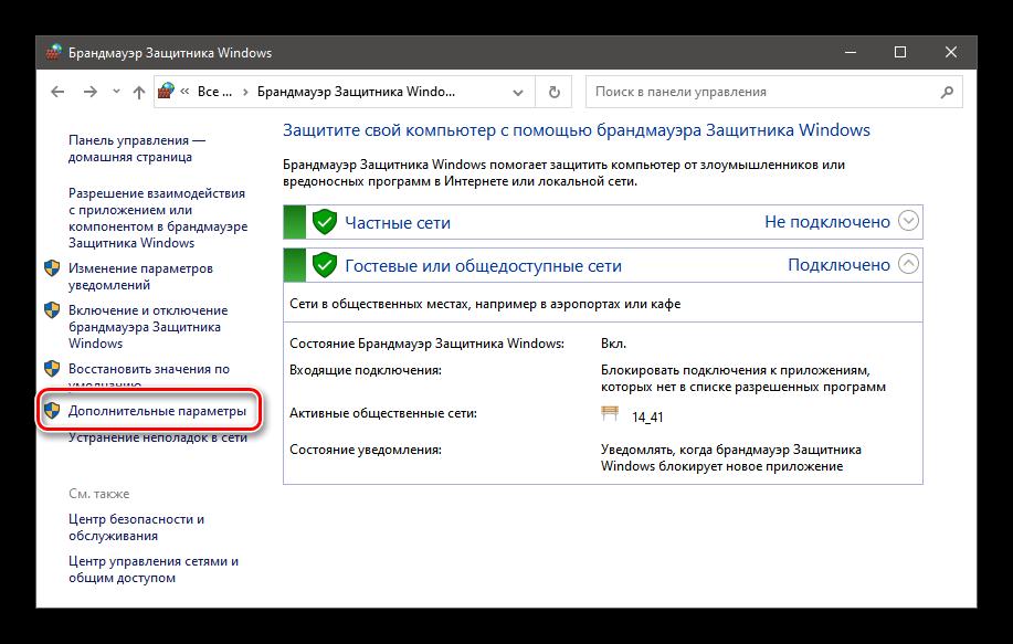 Не запускается uTorrent-12
