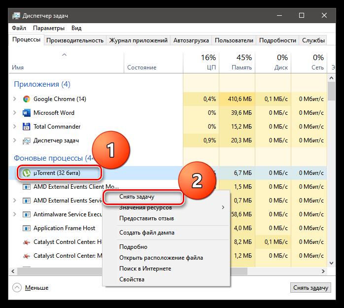 Не запускается uTorrent-2-2
