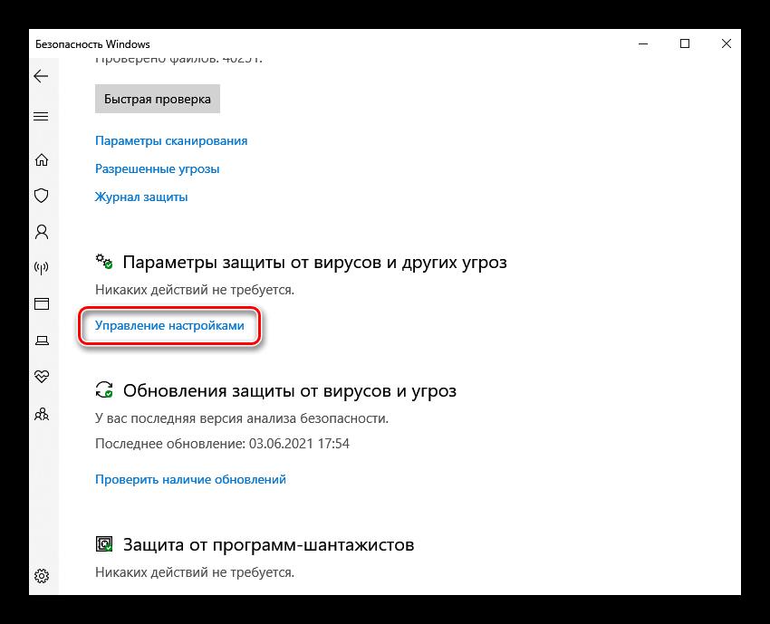 Не запускается uTorrent-6