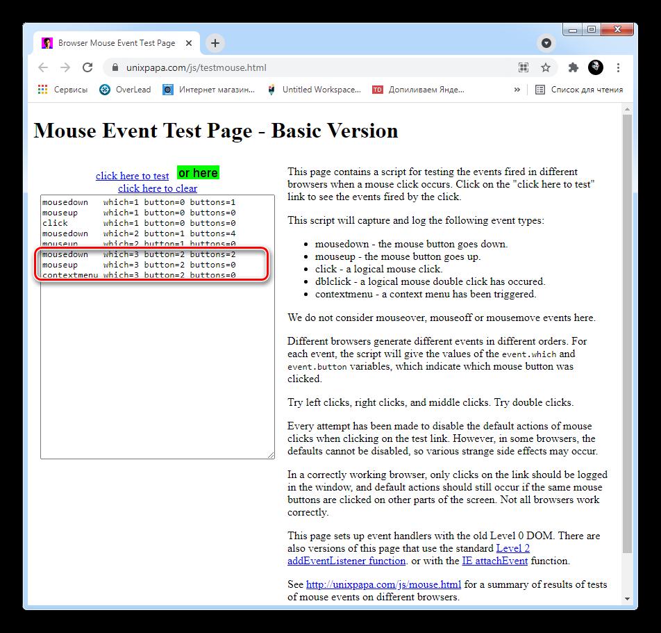 Проверка мыши онлайн 15