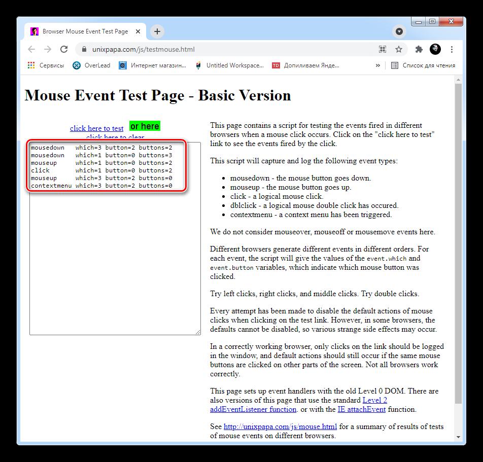 Проверка мыши онлайн 17
