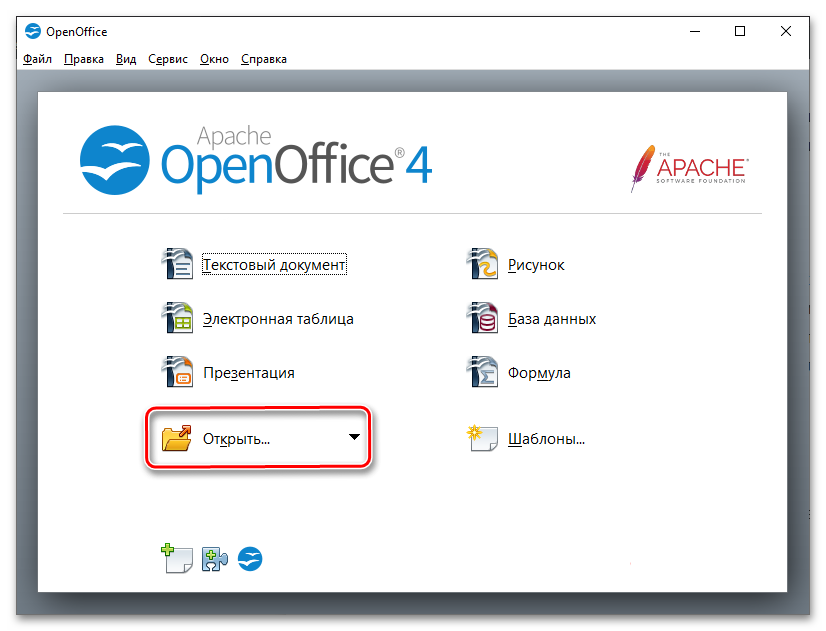Чем открыть файл XLSX_005