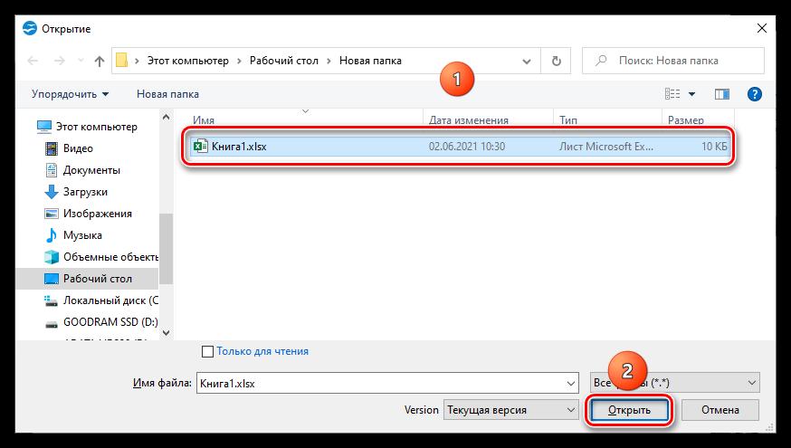 Чем открыть файл XLSX_006