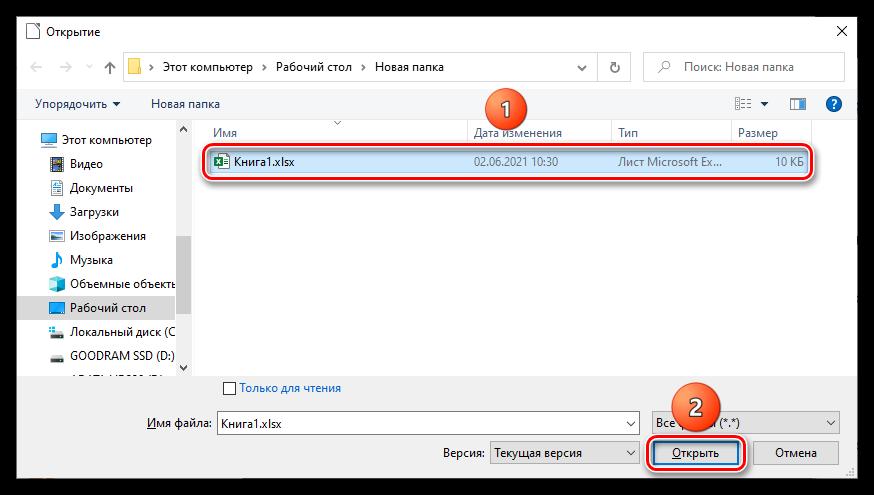 Чем открыть файл XLSX_009