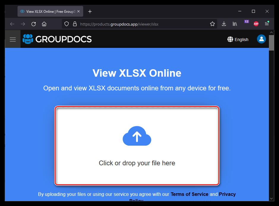 Чем открыть файл XLSX_011