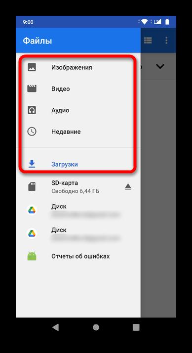 Что делать при ошибке «Приложение не установлено» на Андроиде_002