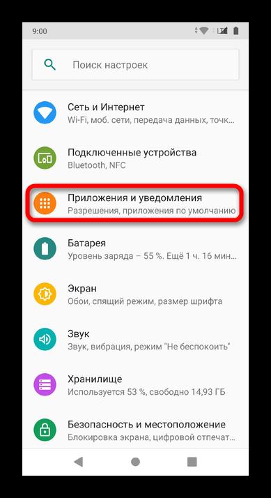 Что делать при ошибке «Приложение не установлено» на Андроиде_003