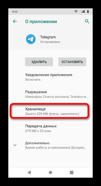 Что делать при ошибке «Приложение не установлено» на Андроиде_005