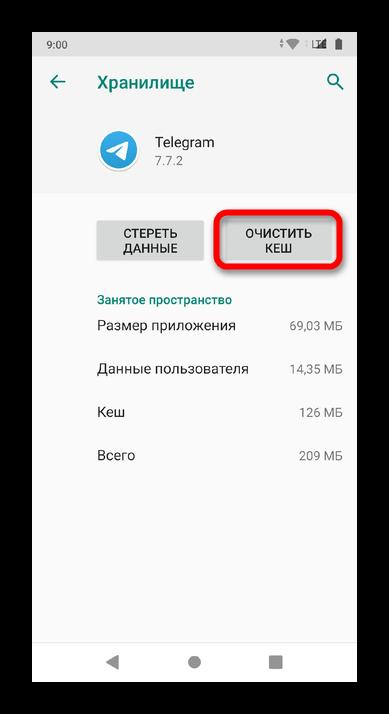 Что делать при ошибке «Приложение не установлено» на Андроиде_006