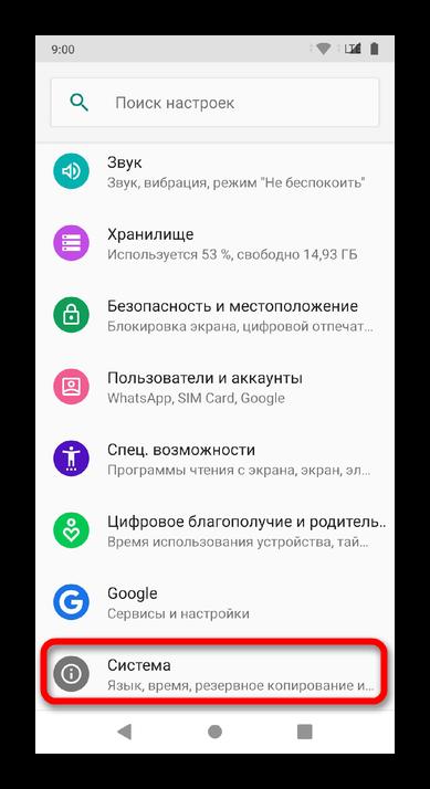 Что делать при ошибке «Приложение не установлено» на Андроиде_007