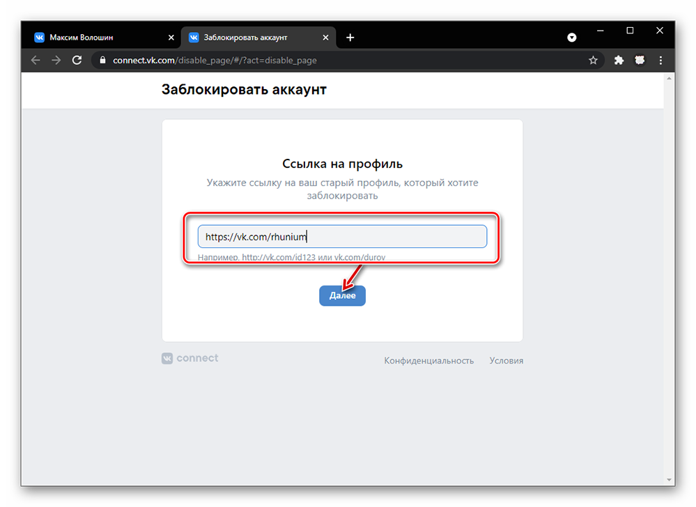 как удалить аккаунт вконтакте_008
