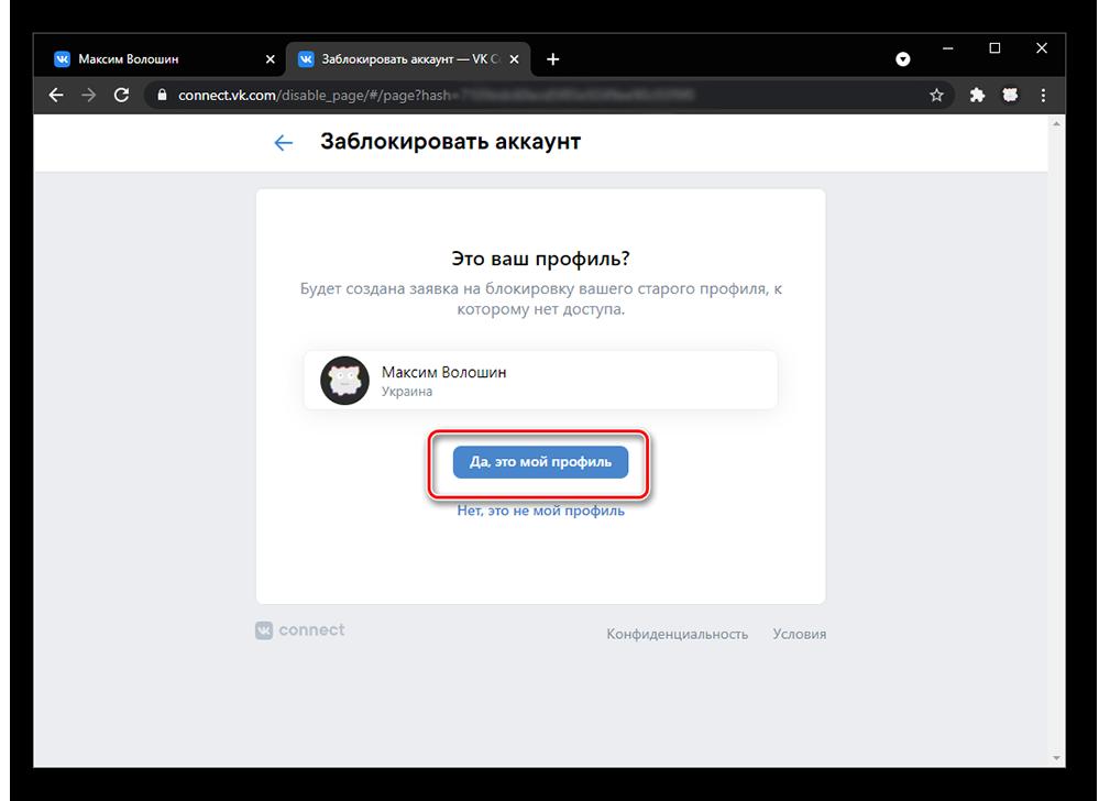 как удалить аккаунт вконтакте_009